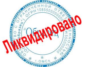 Изображение - Как закрыть юридическое лицо likvidazia-ooo-300x234