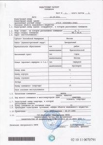 Изображение - Список документов и порядок действий по оформлению кадастрового паспорта квартиры 5-1-212x300