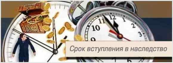 prinjat_nasledstvo