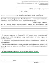 pretenziya-obrazhec