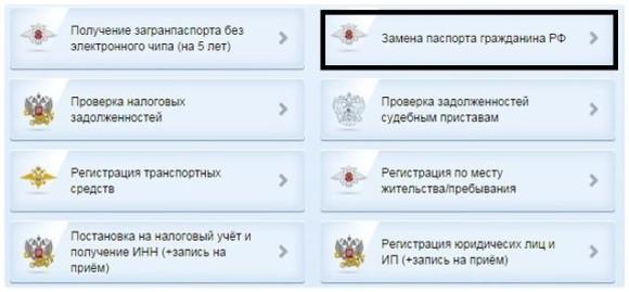 zamena1_