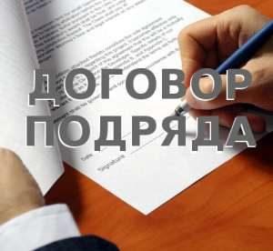 Договор подряда между физическими лицами. Договор подряда с физическим лицом: образец