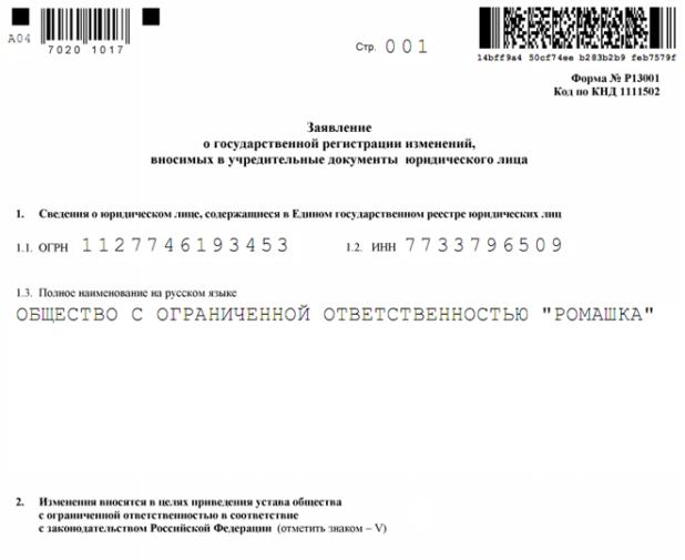 p13001-smena-ur-adresa-1