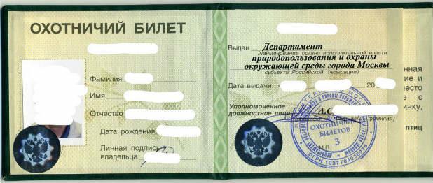 Изображение - Как получить охотничий билет в первый раз – порядок действий и необходимые документы ochot-2-618x262