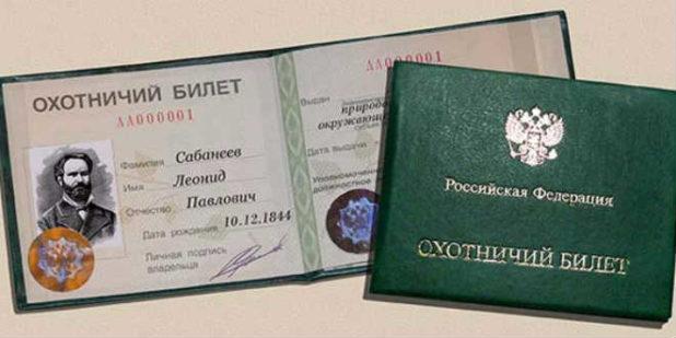 Изображение - Как получить охотничий билет в первый раз – порядок действий и необходимые документы oxotbil-618x309