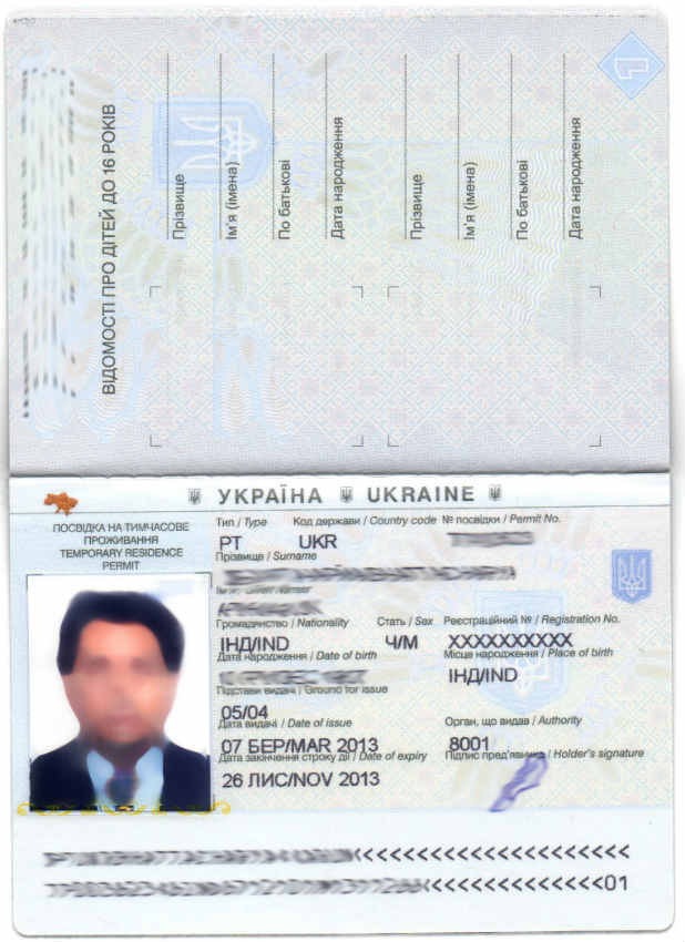 Изображение - Новый закон о виде на жительство в украине для граждан россии vid