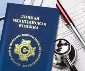 Изображение - Оформление медицинской книжки 1-2-300x251