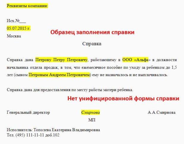 Изображение - Оформление справки с места работы отца о том, что он не получал пособии при рождении ребенка – приме spravka_posobie-618x483