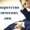 Банкротство физических лиц: актуальная информация на текущий год